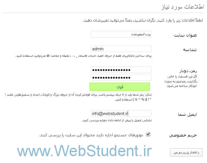 [تصویر:  wordpress_install_3.jpg]