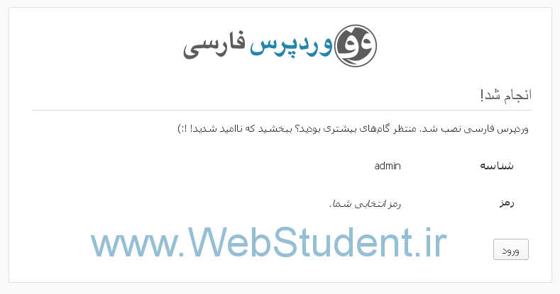 [تصویر:  wordpress_install_4.jpg]