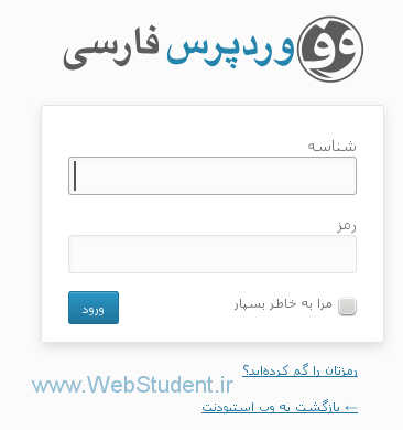 [تصویر:  wordpress_install_5.jpg]