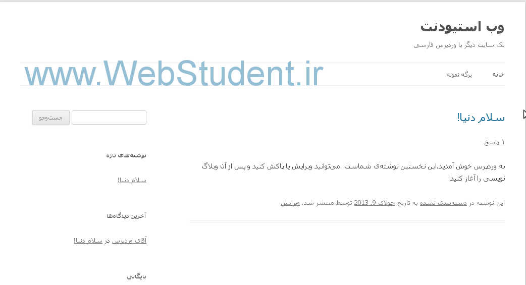 [تصویر:  wordpress_install_6.jpg]