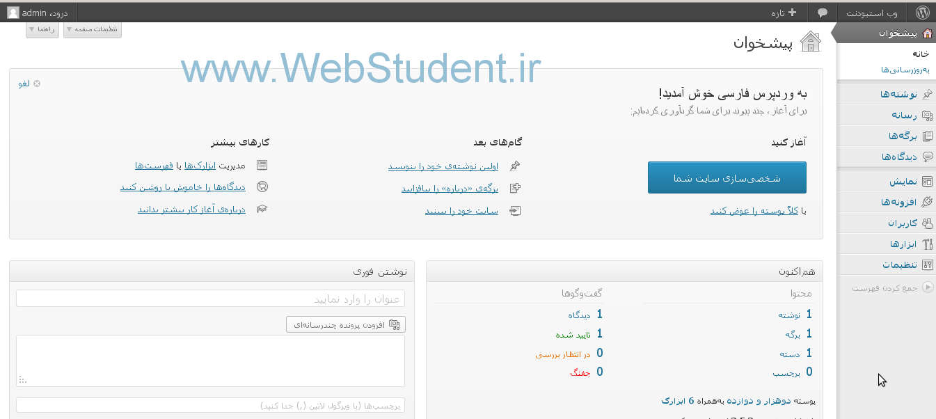 [تصویر:  wordpress_install_7.jpg]