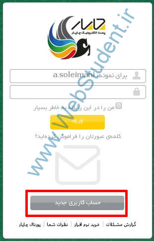 [تصویر:  chmail_create_account_1.jpg]