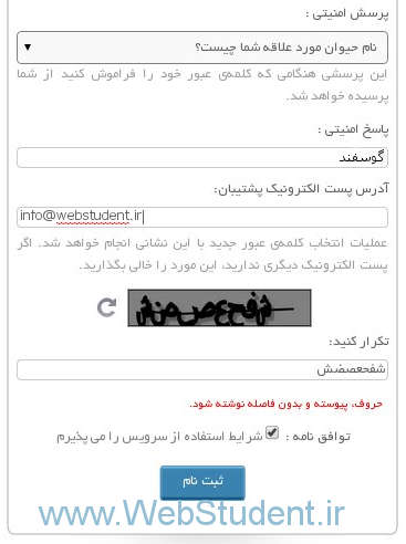 [تصویر:  chmail_create_account_3.jpg]