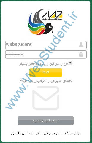 [تصویر:  chmail_create_account_5.jpg]